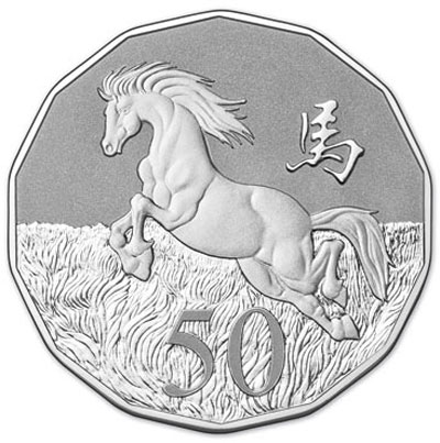 2014 Year of the Horse Tetra-decagon Horse Coin