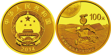 China Moon Landing Gold coin