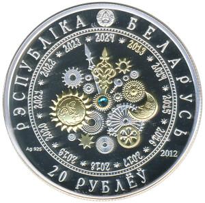Belarus Lunar Chinese Calendar Coin Series