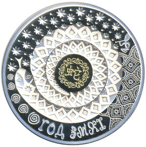 Belarus Year of the Snake Silver Coin