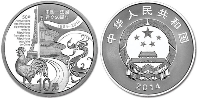China 2014 50th Anniverasry of Diplomatic Relations China and France Silver Coin