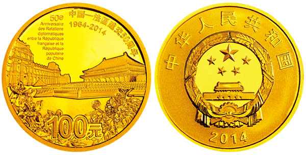 China 2014 50th Anniverasry of Diplomatic Relations China and France Gold Coin