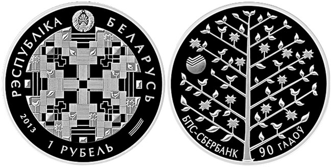BPS Sberbank 1 Ruble Coin