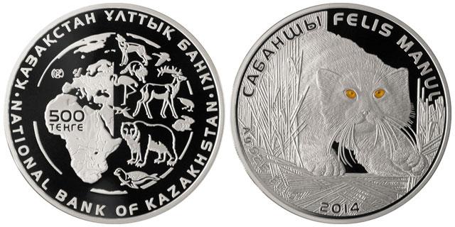Kazakhstan Manul Silver Coin