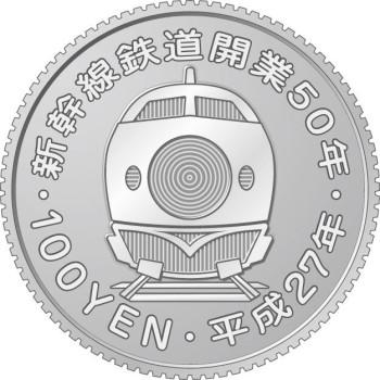 eng_sinkansen_clad_coin_common_reverse_626_626