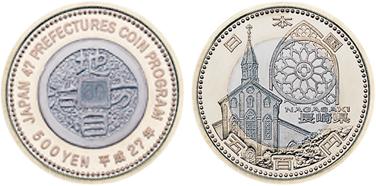 """Japan, 500 yen (bimetallic), """"Nagasaki Prefecture"""" (Y-238)"""