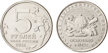 "Russia, 5 ruble, nickel-plated steel, ""170th Anniversary of the Russian Geographical Society Founding"" (KM-1580)"