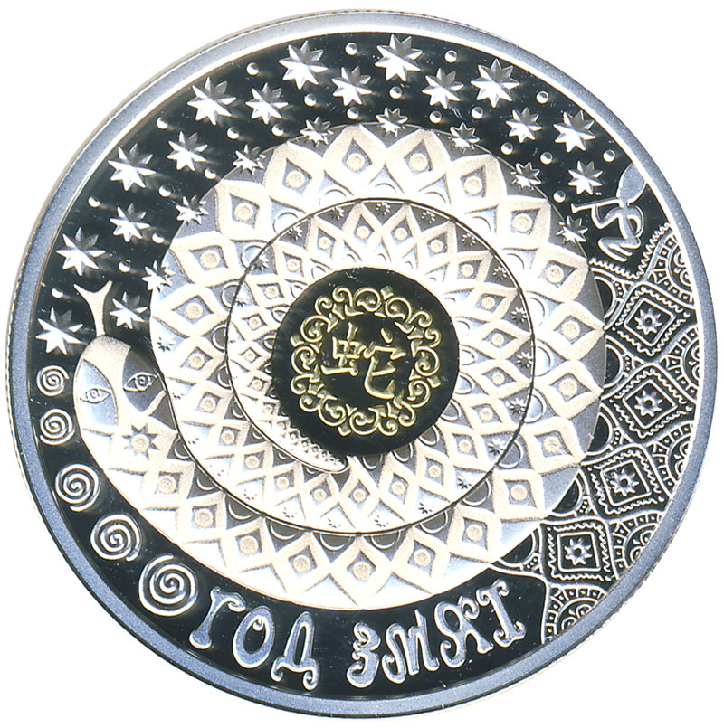 THE YEAR OF THE HORSE Lunar Belarus 2013 1 oz Silver Cubic zirconia 20 rubles